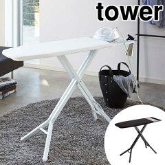 スタンド式アイロン台 タワー tower