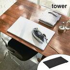 アイロン台 平型 アイロンボード タワー tower ( プレス台 アイロンマット アイロン掛け アイロン掛け 作業台 山崎実業 )