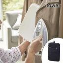 アイロン台 アイロンミトン 携帯用 tower ( アイロンマット アイロン掛け シート 収納 便利 ...