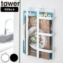 マグネット冷蔵庫サイドレシピラック タワー tower ホワ...