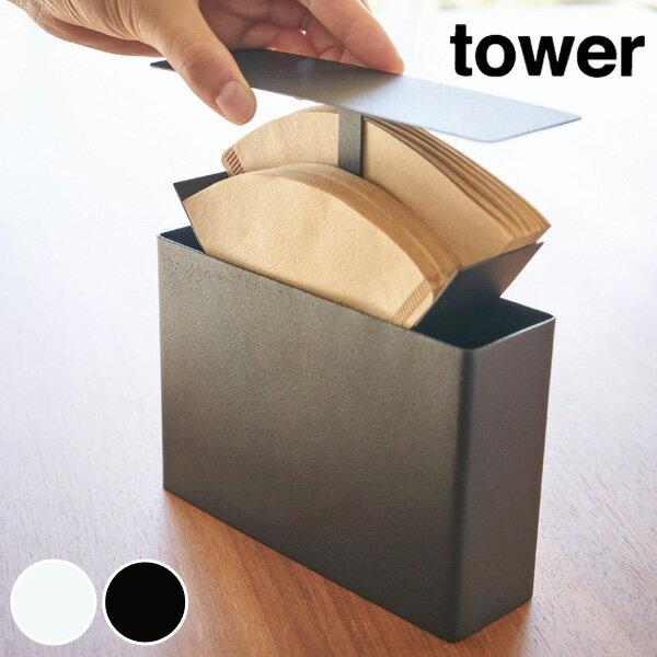 紙フィルターケース コーヒーペーパーフィルターケース タワー tower ( コーヒーペーパー用 フィルターケース フィルターホルダー ペーパーフィルターホルダー コーヒーフィルターケース コーヒーペーパーフィルター 山崎実業 )