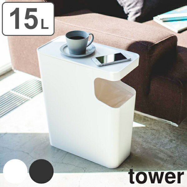 ゴミ箱 ダストボックス&サイドテーブル タワー tower ( ごみ箱 ふた付き 15L スリム タワーシリーズ おしゃれ モノトーン 白 ホワイト 黒 ブラック 15l ふた付 前開き 蓋付き スチール製 くずかご )