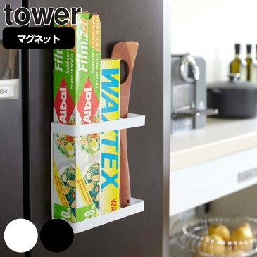 ラップホルダー マグネットラップホルダー タワー tower ( ラップ収納 ラップ立て ラップ入れ ラップ置き ラップスタンド キッチンツールホルダー 冷蔵庫 磁石 マグネット キッチン収納 山崎実業 )