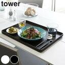 トレー 40×30cm タワー tower ( お盆 トレイ おしゃれ 大きい 白 黒 モノトーン カフェ 盆 角丸 一人用 お茶 )