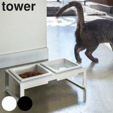 犬 猫 食器 2皿 スタンド付き トールタイプ フードボウル タワー tower