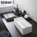 ペーパータオルケース ティッシュケース タワー tower ( ティッシュ ペーパータオル ケース ティッシュボックス キッチンペーパー ボックス 蓋付き 収納 スチール )