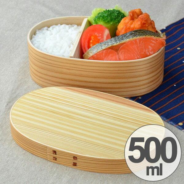 お弁当箱 わっぱ弁当 杉 一段 500ml 仕切り付き レディース 木製