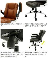 オフィスチェア椅子肘置き付きスチール脚ミニ