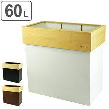ゴミ箱 ヤマト工芸 yamato 木製 HANGER DUST W 60L
