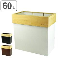 ゴミ箱 ヤマト工芸 木製 HANGER DUST W 60L