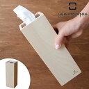 ティッシュケース ヤマト工芸 yamato stick-tissue case- ( 縦 スティック ティッシュボックス おしゃれ 収納 ティッシュカバー ティッシュ ケース カバー スリム )