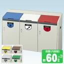 屋内用リサイクルボックスRB-K500-TRP3連型 (分別ゴミ箱 ヤマザキ ダストボックス 山崎産業 送料無料 )