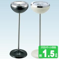 山崎産業屋内用灰皿スモーキングYS-300