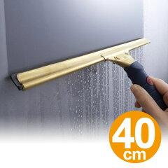 【ポイント最大1倍】重量バランスが良くプロも多用する真ちゅう製の窓用水切り ガラス清掃 窓拭...
