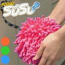 SUSU (スウスウ) お手拭ボール マイクロファイバー ハンドタオル 抗菌仕様 超吸水