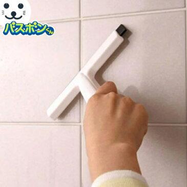 バスボンくん 水切りワイパー ウォータースクイジー ミニ ( 水切り 鏡 かがみ 窓 マド 浴室 ウロコ予防 )