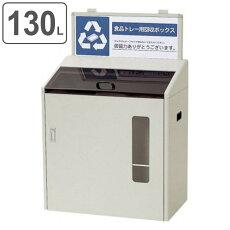 分別回収ボックス SGR-120