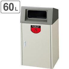 リサイクルボックス F-1
