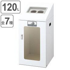 リサイクルボックス TIS-90