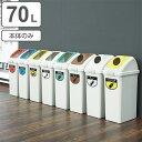 屋内用リサイクルトラッシュECO-70ボディ ( 分別ゴミ箱 ヤマザキ ダストボックス 本体 山崎産業 )