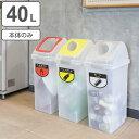 屋内用リサイクルトラッシュSKL-35 本体 ( 分別ゴミ箱 ヤマザキ ダストボックス 本体 山崎産業 )