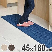 キッチンマット 45×180cm クラスタイル 日本製 洗える