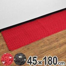 キッチンマット 180 45×180cm 洗える 滑り止め インテリアマット プロテクト