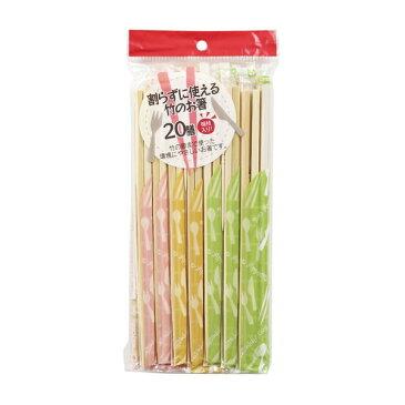 割り箸 割らずに使える竹の箸 20膳 楊枝入り ( 割りばし 個包装 割れてる 爪楊枝入り 箸 お箸 セット 使い捨て )