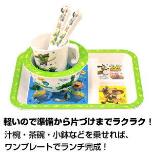 ランチプレート トイ・ストーリー 子供用 メラミン製 ( ランチ皿 子供用食器 キャラクター 皿 食器 割れにくい プラスチック製 トイストーリー )