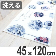 キッチンマット 120 45×120cm 洗える 滑り止め ラネージュ 花柄 インテリアマット