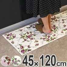 キッチンマット 120 45×120cm 洗える 滑り止め エメローズ インテリアマット