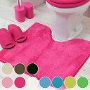 トイレマット カラーショップ 55×60cm ( トイレ マット 無地 トイレ用品 トイレタリー 柄なし 55×60 多色 )
