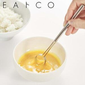マドラー EAトCO いいとこ Toku ステンレス製 卵 カラザ ( 玉子 たまご タマゴ 生卵 混ぜる 撹拌 カラザ取り 下ごしらえ キッチンツール 便利グッズ )