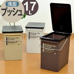 【ポイント最大18倍】片手でワンプッシュオープン!カフェスタイルのおしゃれなゴミ箱 ごみ箱 ...