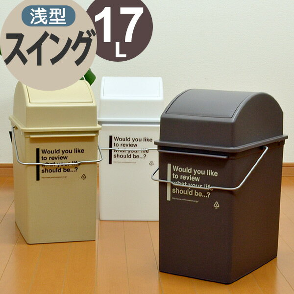 分別ゴミ箱 スイングダスト カフェスタイル 17L