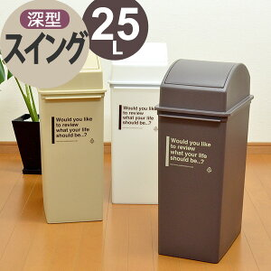 Like-it(ライクイット) ゴミ箱 カフェスタイル スイング 25L 【CFS-13】