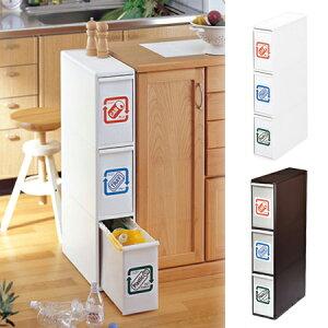【ポイント最大12倍】資源ゴミを引き出しに!せまいキッチンでもしっかり分別 分別ゴミ箱 ダス...