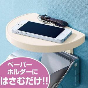 【ポイント最大11倍】トイレットペーパーホルダーに簡単に設置できるシェルフ トイレ収納 棚 シ...