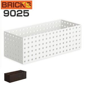 ブリックス ボックス バスケット キッチン プラスチック