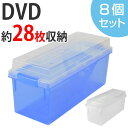 収納ケースメディア収納ボックスDVD・CDケース8個セット ( 送料無料 メディアケース フタ付き プラスチック製 収納 仕切り板付き 積み重ね スタッキング 収納ボックス )