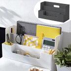 ライフモデュール 卓上整理ボックス A4 横 モノトーン ( 収納 ボックス 小物入れ ペン立て プラスチック 収納用品 省スペース オフィス レターボックス 事務用品 小物収納 整理整頓 デスク周り 小物ケース 白 黒 おしゃれ 持ち手 )