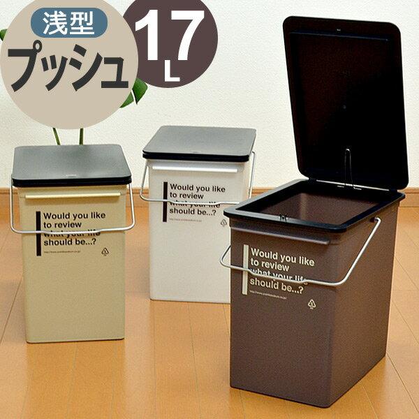 ゴミ箱 プッシュダスト カフェスタイル 浅型 ふた付き 17L ( ごみ箱 分別 ダストボックス 蓋付き プラスチック製 くずかご ダストBOX 分別ゴミ箱 分別ごみ箱 )の写真