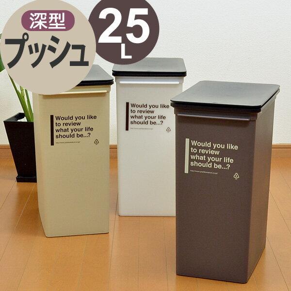 ゴミ箱 プッシュダスト カフェスタイル 深型 ふた付き 25L ( ごみ箱 分別 ダストボックス 蓋付き プラスチック製 くずかご ダストBOX 分別ゴミ箱 分別ごみ箱 約 幅25 cm )
