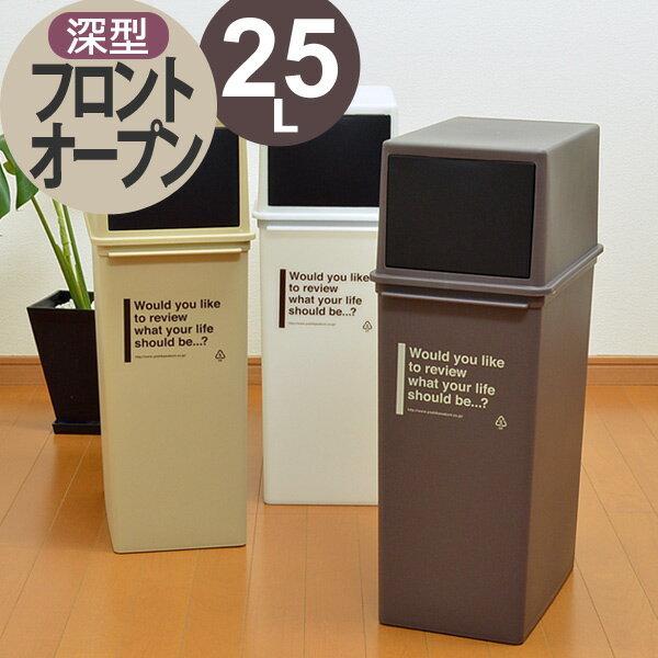 ゴミ箱 分別 ふた付き フロントオープンダスト カフェスタイル 深型 スタッキング 25L ( ごみ箱 前開き スリム ダストボックス 蓋付き プラスチック製 くずかご ダストBOX 分別ゴミ箱 分別ごみ箱 )