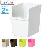 収納ボックス スリム深型 カラーボックス インナーボックス 収納 同色2個セット 日本製 ( 収納ケース プラスチック おもちゃ箱 スリム スタッキング 積み重ね カラーボックス対応 カラーボックス用 インナーケース 小物収納 小物入れ 小物 おもちゃ )