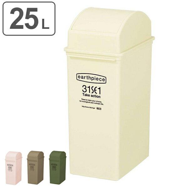 ゴミ箱 スイングダスト アースピース 深型 ふた付き 25L ( ごみ箱 分別 ダストボックス 蓋付き スイング式 プラスチック製 くずかご ダストBOX 分別ゴミ箱 分別ごみ箱 おしゃれ スリム キッチン )