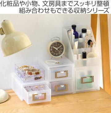 収納ボックス 引き出し プラスチック LM-70 A6 サイズ 深型 収納 日本製 ( 小物収納 収納ケース ケース ボックス 引出し 小物ケース 書類 卓上収納 整理整頓 デスク周り レターケース 事務用品 文房具 おしゃれ )