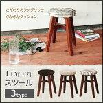 Lib[リブ]スツールSKS-1SKS-2SKS-3スツールいす椅子イスチェア丸椅子踏み台すつーる10P01Mar15【RCP】