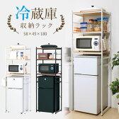 冷蔵庫ラック 幅58cm RZR-4518 ラック キッチン収納 台所 キッチン 隙間収納 すきま収納 冷蔵庫上 キッチンラック 電子レンジ 一人暮らし 小型 ラック 棚 オーブントースターあす楽対応