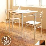 ダイニング3点セット DSP-75 ダイニングテーブルセット ダイニングテーブル3セット 食卓3点セット ダイニングテーブル&ダイニングチェアー